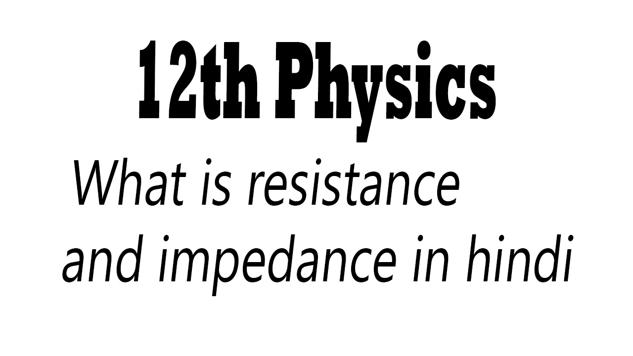 what-is-resistance-and-impedance-in-hindi
