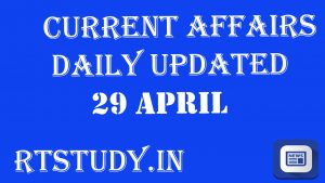 Current Affairs 29 April 2019 In Hindi Gk Question