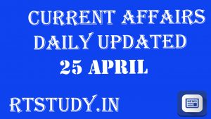 Current Affairs 25  April 2019 In Hindi Gk Question