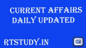Current Affairs 26 April 2019 In Hindi Gk Question