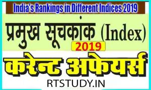 India's Rankings in Different Indices 2019 PDF