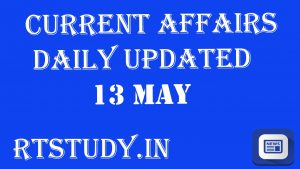 Current Affairs 13 May 2019 In Hindi Gk Question