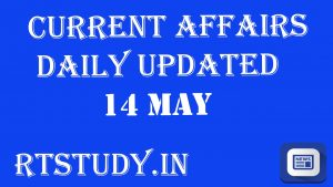 Current Affairs 14 May 2019 In Hindi Gk Question
