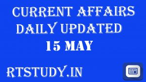 Current Affairs 15 May 2019 In Hindi Gk Question