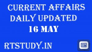 Current Affairs 16 May 2019 In Hindi Gk Question