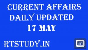 Current Affairs 17 May 2019 In Hindi Gk Question