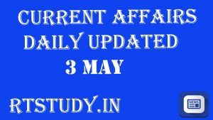 Current Affairs 3 May 2019 In Hindi Gk Question
