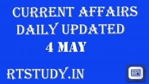 Current Affairs 4 May 2019 In Hindi Gk Question