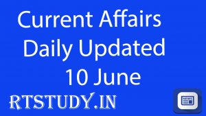 Current Affairs 10 June 2019 In Hindi Gk Question