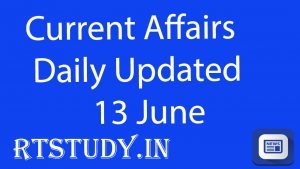 Current Affairs 13 June 2019 In Hindi Gk Question