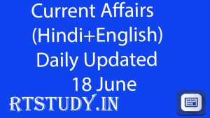 Current Affairs 18 June 2019 In Hindi+English Gk Question