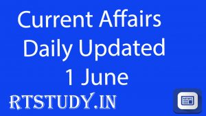 Current Affairs 1 June 2019 In Hindi Gk Question