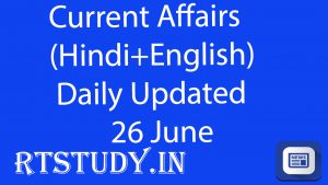 Current Affairs 26 June 2019 In Hindi+English Gk Question