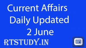 Current Affairs 2 June 2019 In Hindi Gk Question