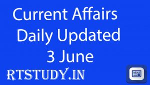 Current Affairs 3 June 2019 In Hindi Gk Question