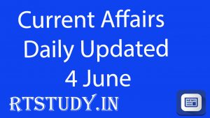 Current Affairs 4 June 2019 In Hindi Gk Question