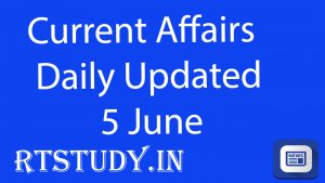 Current Affairs 5 June 2019 In Hindi Gk Question
