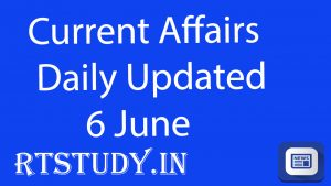 Current Affairs 6 June 2019 In Hindi Gk Question