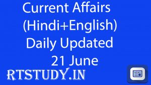 Current Affairs 21 June 2019 In Hindi+English Gk Question