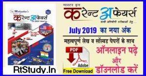 Mahendra's Current Affairs July 2019 Download in Hindi