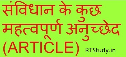 Important Articles For Competitive Exams| महत्वपूर्ण परीक्षापयोगी अनुच्छेद