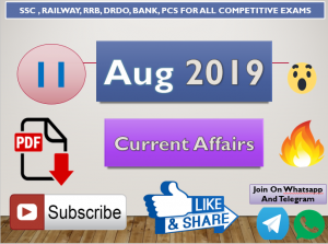 Current Affairs 11 August 2019 In Hindi+English Gk Question