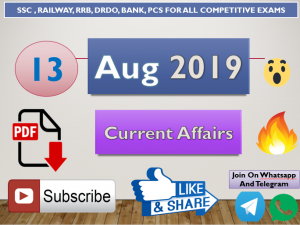 Current Affairs 13 August 2019 In Hindi+English Gk Question