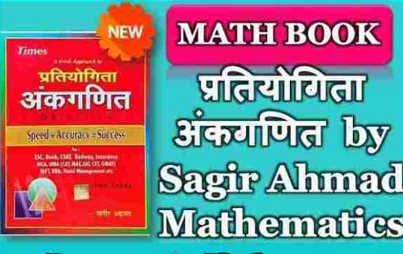 Sagir Ahmad Maths Book In Hindi Download PDF 2019