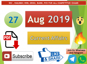 Current Affairs 27 August 2019 In Hindi+English Gk Question