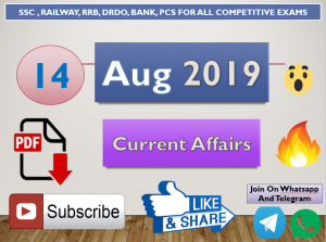 Current Affairs 14 August 2019 In Hindi+English Gk Question