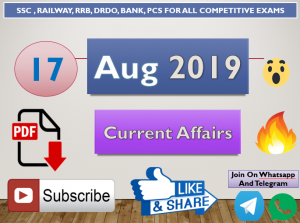 Current Affairs 17 August 2019 In Hindi+English Gk Question