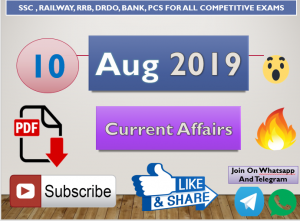 Current Affairs 10 August 2019 In Hindi+English Gk Question