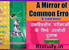 Latest Edition 'A Mirror of Common Error' | Spotting Error Free Book PDF