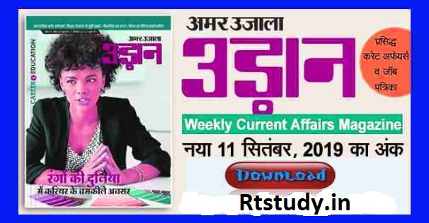 Amar Ujala Udaan Patrika 2019 in Hindi Free Download PDF
