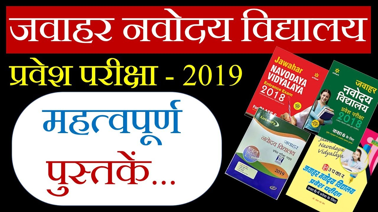 Jawahar Navodaya Vidyalaya Entrance Books PDF Download