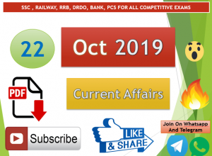 Current Affairs 22 October 2019 In Hindi+English Gk Question