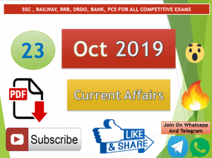 Current Affairs 23 October 2019 In Hindi+English Gk Question