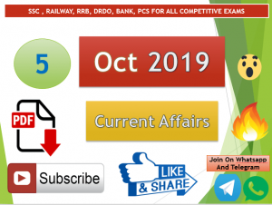 Current Affairs 5 October 2019 In Hindi+English Gk Question