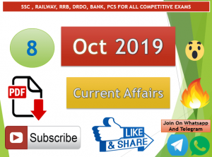 Current Affairs 8 October 2019 In Hindi+English Gk Question