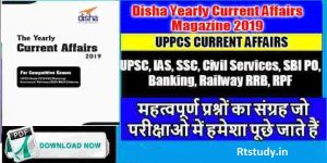 Disha Yearly Current Affairs Magazine 2019 PDF Free Download