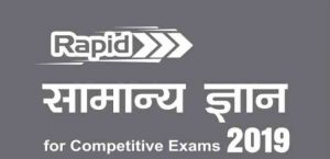 Disha's Rapid General Knowledge 2019 for Competitive Exams PDF