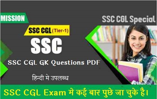 Previous Year SSC CGL GK Questions in Hindi PDF
