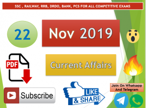 Current Affairs 22 November 2019 In Hindi+English Gk Question