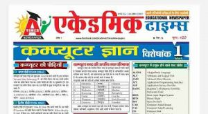 Computer Notes In Hindi by Academic Times PDF Download Free