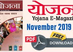 Yojana Magazine November 2019 In Hindi PDF Download