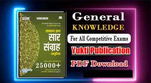 Yukti General Knowledge Book One Liner GK PDF in Hindi