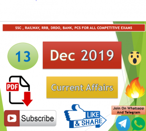 Current Affairs 13 December 2019 In Hindi+English Gk Question