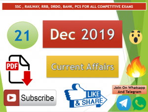 Current Affairs 21 December 2019 In Hindi+English Gk Question