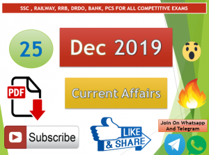 Current Affairs 25 December 2019 In Hindi+English Gk Question