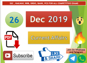 Current Affairs 26 December 2019 In Hindi+English Gk Question